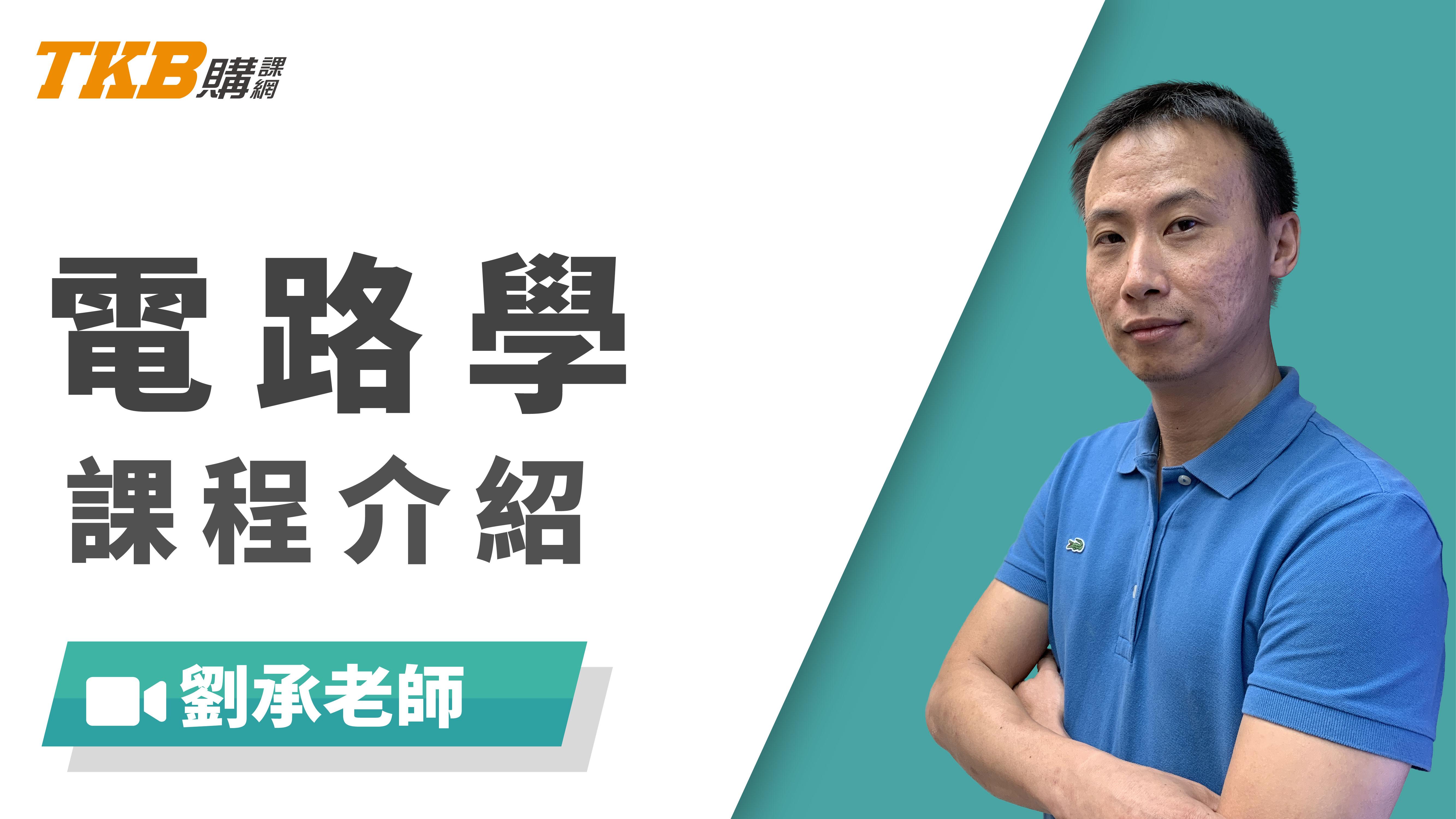 電路學-雲端 - 劉承