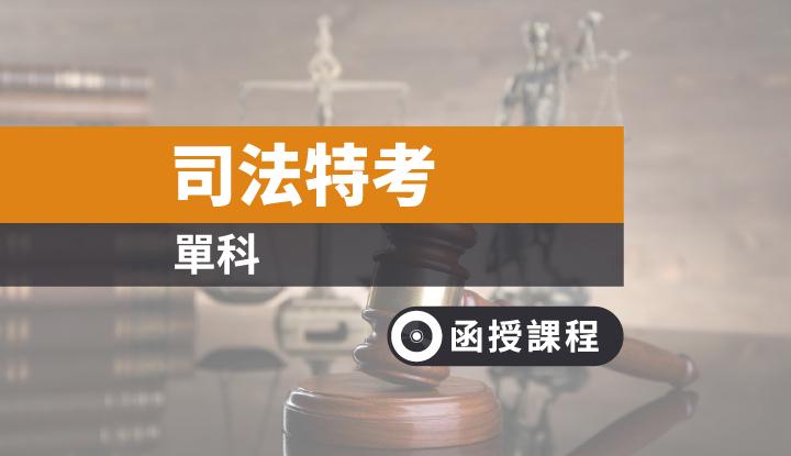 非訟事件法-宇法MP3函授 - 李俊德