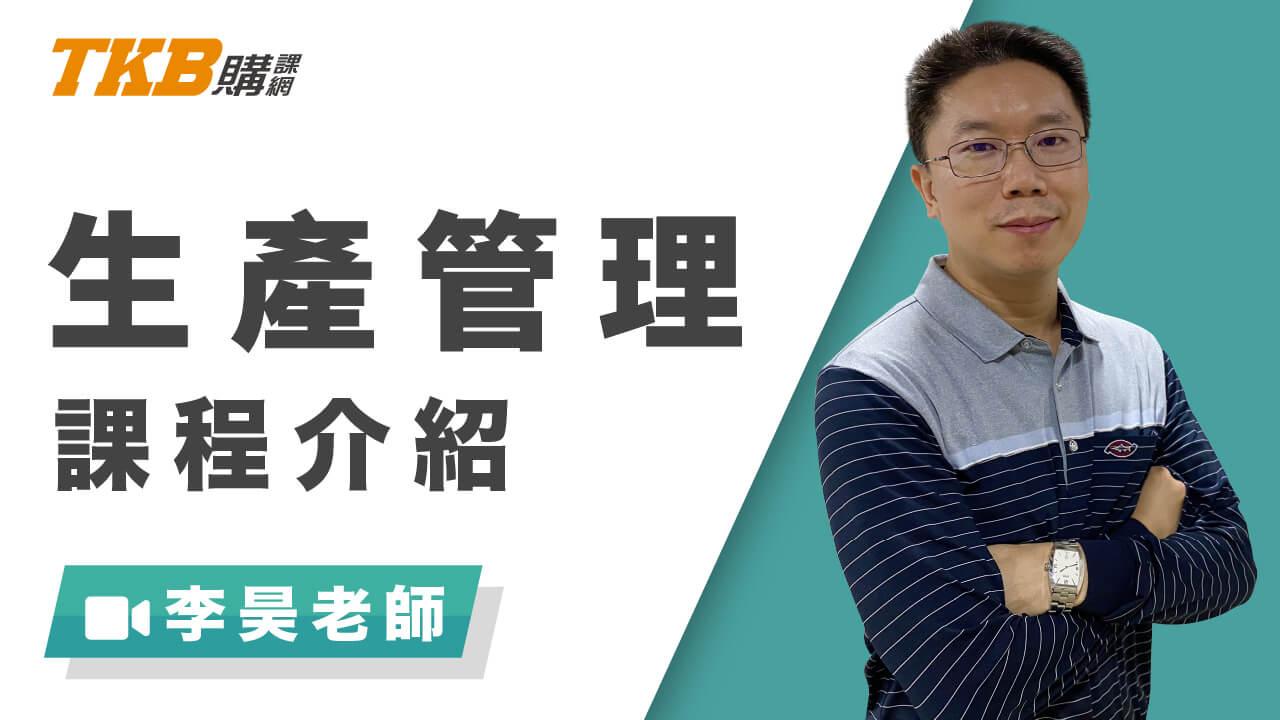工業管理 - 李昊