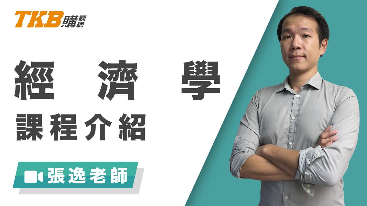 經濟學-雲端 - 王達昌