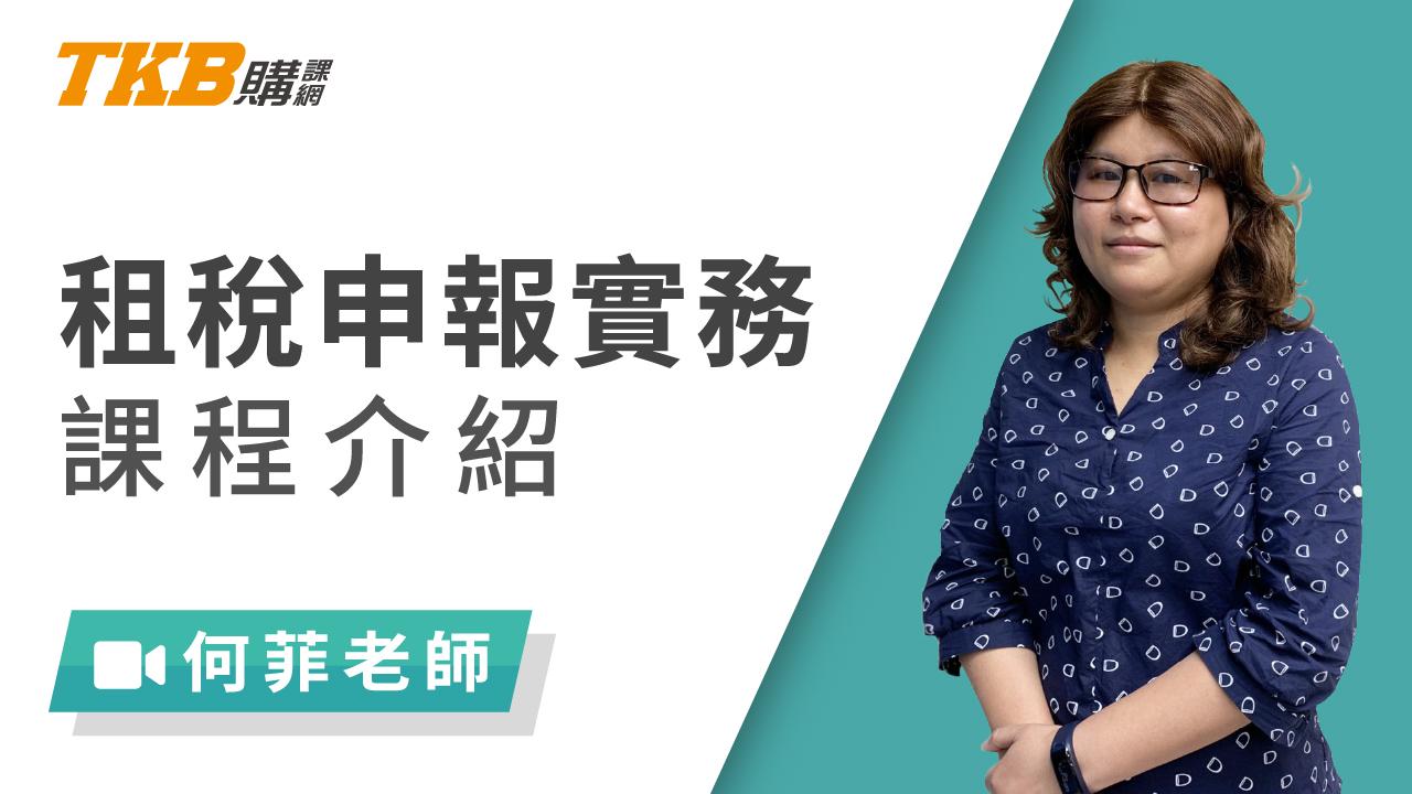 記帳士-租稅申報實務-雲端 - 何菲