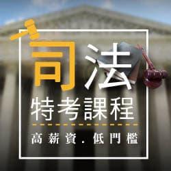 2016年司法特考課程_黃金新貴