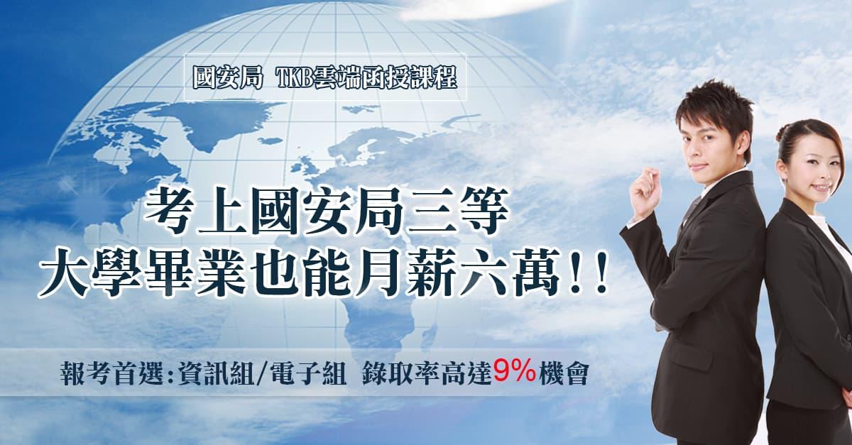 國安局三等_大學畢月薪六萬_TKBTV