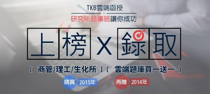 研究所題庫班_雲端課買一送一_TKBTV