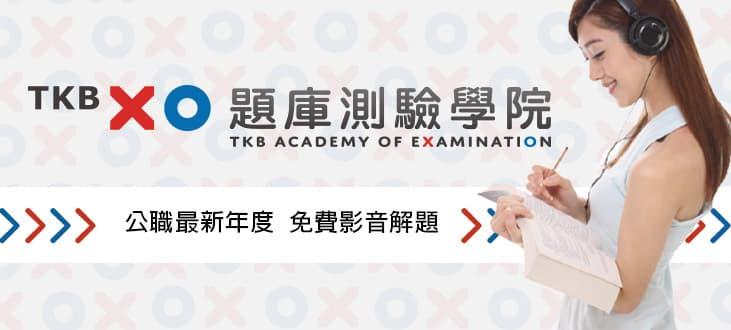 TKBXO 題庫測驗學院
