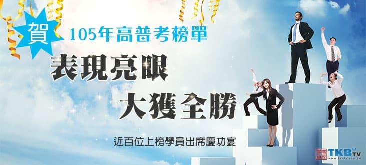 2016高普考放榜_TKB學員心得大公開