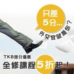 外特差分優惠_最高享3折雲端課程優惠
