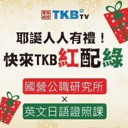 TKB耶誕紅配綠_填表送禮金/購課送聖誕好禮!