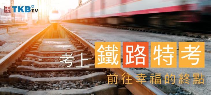 鐵路特考_技術類組_一窺三個月上榜秘訣