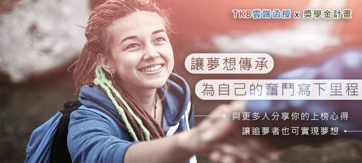 TKB雲端函授|上榜學員獎學金計畫