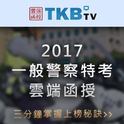 行政警察_陳理老師獨家解析【上榜密技】