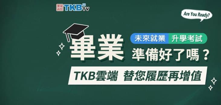 畢業準備好了嗎?TKB雲端替您履歷再加值