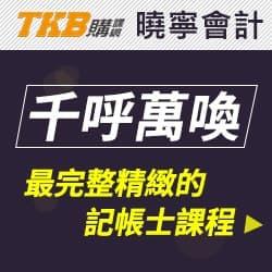曉寧會計_最完整的記帳士課程就在TKB