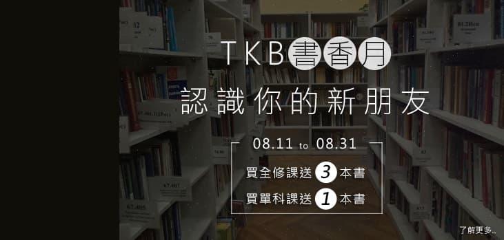 8月TKB書香月_買全修任選三本贈送
