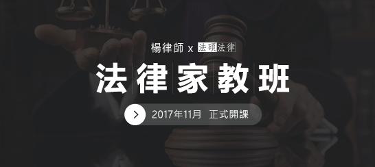 楊律師的法律家教班_上榜必備