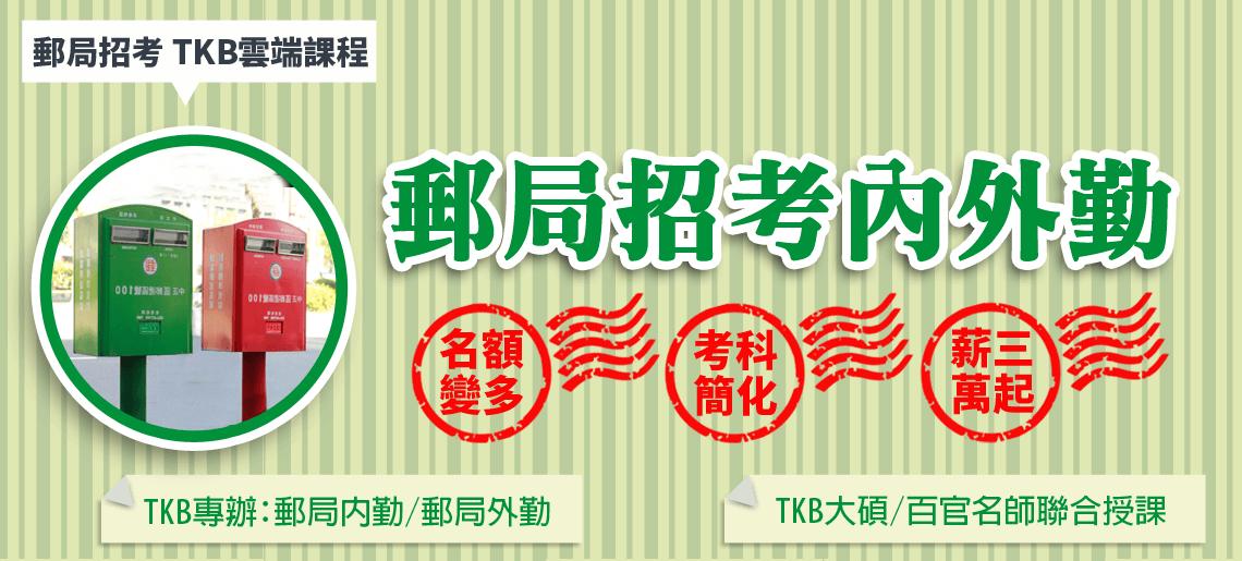 郵局招考簡章公告 _2月報名3月筆試