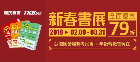 2018考試用用書-新春書展79折
