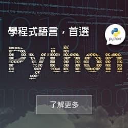 學程式語言 首選PYTHON