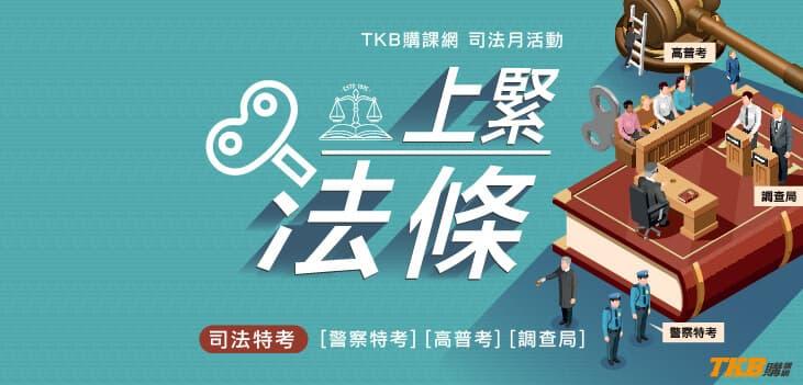 司法月 | 上緊法條,法律課程限定優惠-TKB購課網