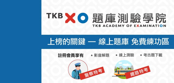 XO考古題練功區-警特/鐵特