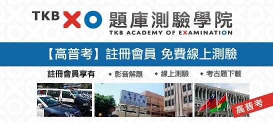 XO考古題練功區-高普考