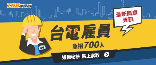 台電2020年急招700人