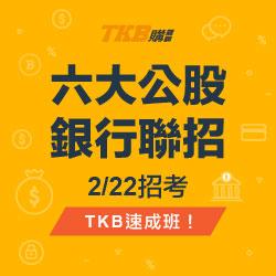 銀行FIT應考策略 TKB銀行速成課程